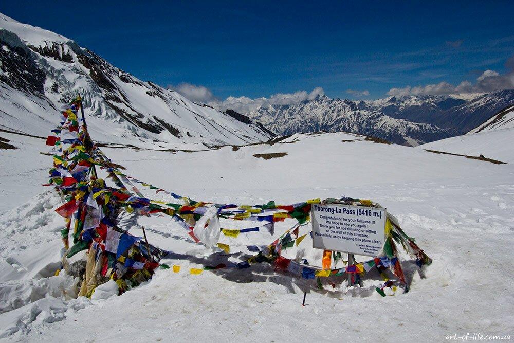 трекінг в Непалі, трек навколо Аннапурни, Торонг Ла